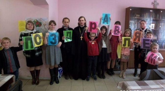 День рождения воскресной школы