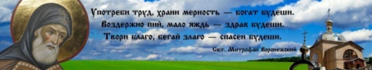 ВТОРОЙ СВЯТО-МИТРОФАНОВСКИЙ ХРАМ, ГОРОД ЛИСИЧАНСК (Официальный сайт)
