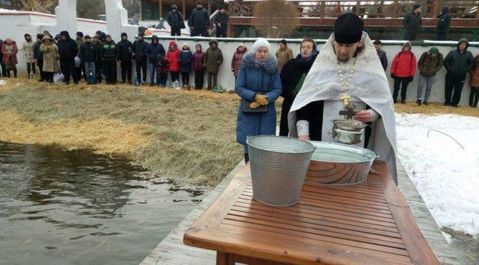 Чин великого освящения воды на реке Северский Донец