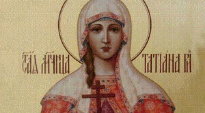 Святая мученица Татиана – 25 января