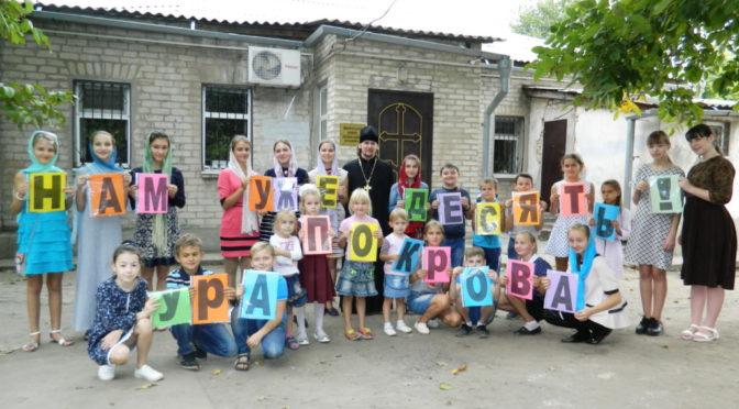 Воскресной школе «Покрова» – 10 лет!