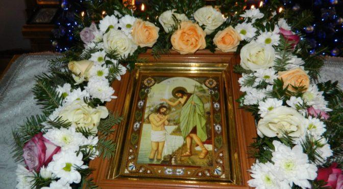 Святое Богоявле́ние, Крещение Господа Бога и Спаса нашего Иисуса Христа