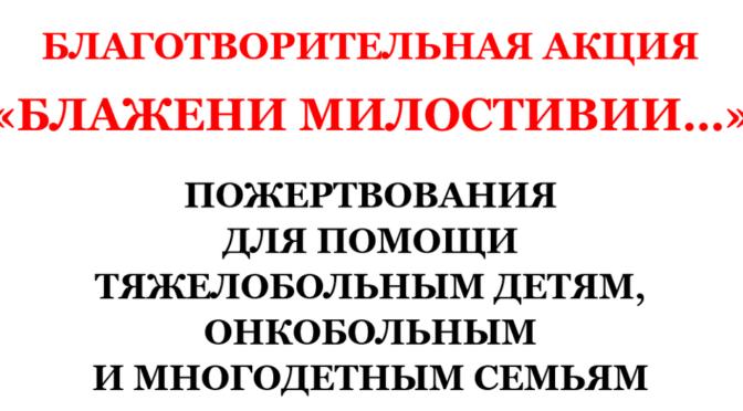 16.03.2020 «Блажени милостивии…»