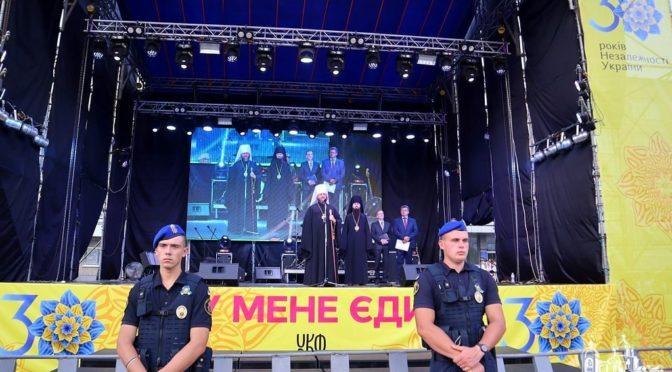 24.08.2021 День Независимости Украины
